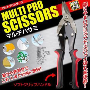 万能はさみ 鉄板や金属コード等まで何でも切れる バツグンの切れ味!プロ仕様 直線・曲線切りもOK 握りやすい 分別 工具 〓 マルチプロシザーズ|horidashiichiba