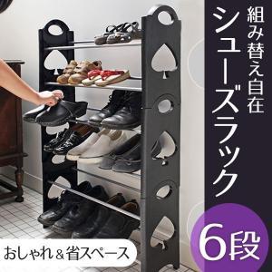 下駄箱 おしゃれ シューズラック 6段 インテリア 収納 棚 スリッパ 靴 シューズ 組み替え自在 省スペース 約95cm×20cm×64cm 軽量 玄関 便利|horidashiichiba