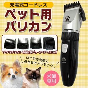 ペットバリカン 充電式 コードレス バリカン 本体 愛犬 電動トリマー 猫もOK アタッチメント4種付 フルセット 安全トリミング 安  ペット用バリカン MCP-1|horidashiichiba
