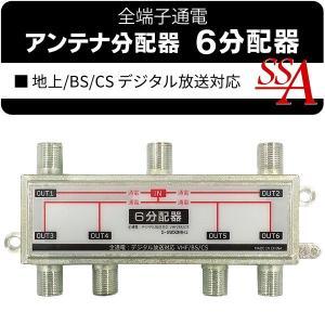 アンテナ6分配器 全端子通電型 地上 BS 110度CSデジタル放送対応 テレビ電波を6つに分けれる 1入力/6出力 住宅設備 映像/音声 〓 6分配器 STV-16S horidashiichiba