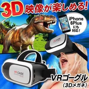 バーチャル・リアリティ 3D動画 ストレスフリー装着感 コードレス 360度 ゲーム/映像を立体視できる!スマホをセットするだけでVRの世界へ 〓 3D VRゴーグル|horidashiichiba