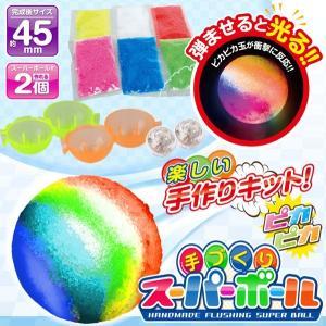 直径45mm 2個作れるキット 弾ませるとピカピカ玉が衝撃に反応して光る!カラフルでキレイ おもちゃ 〓 手づくりピカピカスーパーボール|horidashiichiba