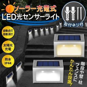 センサーライト ソーラー式 LED 光 充電式 ステンレス製 ウォールランプ センサーで自動点灯&消灯 防水ポーチライト 駐車場用 道路鋲 屋外 照明 安 ライトRJ horidashiichiba