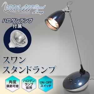 スタンドライト SWAN ハロゲンランプ付属!レトロなデザインがおしゃれ セード・アーム角度調節可能 間接照明 訳あり特価 〓 Halogen Desk Lamp|horidashiichiba