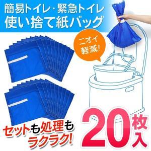 活性炭入り簡易トイレ 20P 設置も後処理もラクラク♪ 洗わず使える 1.0L吸収力 ニオイ軽減 ドライブ中の渋滞中 介護用品 〓 使い捨て紙バッグ|horidashiichiba