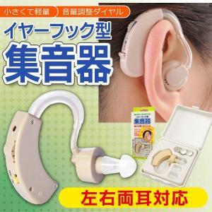小型補聴器 ボリュームダイヤル 収納ケース付 左右両耳対応 ...