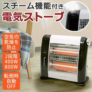 電気ストーブ クリーンヒーター 800W スチーム機能付き 加湿+暖房 軽量コンパクト設計 乾燥を防ぐ 足元・トイレ暖房 〓 ストーブ KS-8616 horidashiichiba