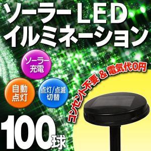 ガーデンライト 100灯 屋外用 LED100球 LED照明 面倒な配線・電源不要!ソーラー充電式 暗くなるとセンサー自動点灯 グリーン 太陽光 〓 ソーラーイルミM 緑 horidashiichiba