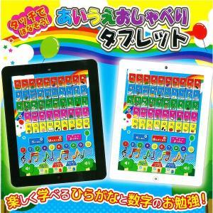 タッチでおしゃべりタブレット 166種の日本語音声 遊びながら学べる♪ 言葉あてクイズ 音楽が流れる 人気玩具 〓 あいうえおしゃべりタブレット|horidashiichiba