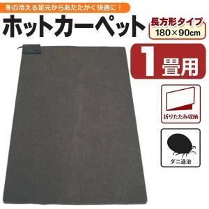 1畳用カーペット K-1J 1畳用 折りたたみ収納OK 約180×90cm 長方形 電気カーペット 本体 ダニ対策機能付き 長方形 ホットマット 床暖房/家電 安|horidashiichiba