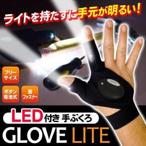 LEDナイトグローブ 高輝度 電池付き ライト不要で手元が明るい!夜釣り/アウトドア/暗所作業に フィッシング手袋 ON/OFF可能 フリーサイズ 〓 グローブライト horidashiichiba