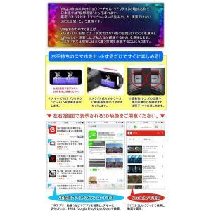 バーチャル・リアリティ VRゴーグル 3D動画 ストレスフリー装着感 コードレス スマホをセットするだけでVRの世界へ360度 ゲーム・映像を立体視! 〓 VR-BOX|horidashiichiba|02