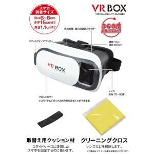 バーチャル・リアリティ VRゴーグル 3D動画 ストレスフリー装着感 コードレス スマホをセットするだけでVRの世界へ360度 ゲーム・映像を立体視! 〓 VR-BOX|horidashiichiba|06