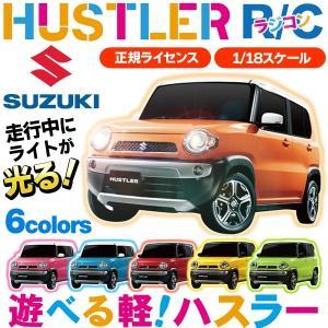 HUSTLER スズキ 軽自動車ラジコン 1/18 正規ライセンス品 SUZUKI 遊べる軽!ハスラー 走行時ライト点灯 新品おもちゃ 〓 ハスラー R/C|horidashiichiba