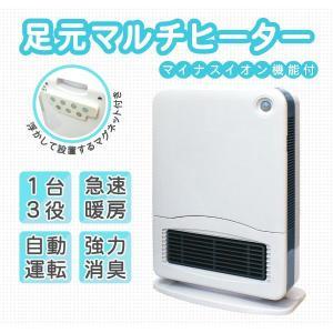【送料無料】 足元マルチヒーターTD101 足元暖房に消臭・マイナスイオン機能付 1台で3役! horidashiichiba