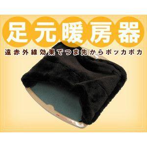 足元暖房器(足温器) AD001 遠赤外線効果であったかい。1日8時間使用しても電気代約10円β|horidashiichiba