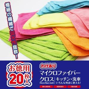 マイクロファイバークロス 20枚入 洗剤がいらない!2度拭きいらない!吸収性抜群 極細繊維 タオルセ...