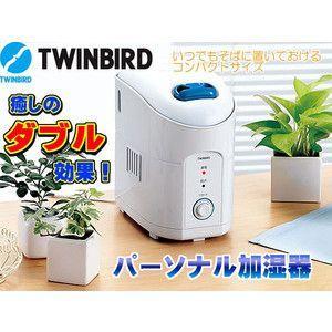 ツインバード アロマトレー付きパーソナル加湿器ホワイト◇SK-4974W|horidashiichiba