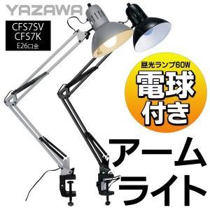 ◆昼光ランプ付属◆ 簡単着脱クランプ式 ディスクライト 60W電球付き 高さ角度調整可能 照明器具 CFS7SV 〓 YAZAWA アームライト|horidashiichiba