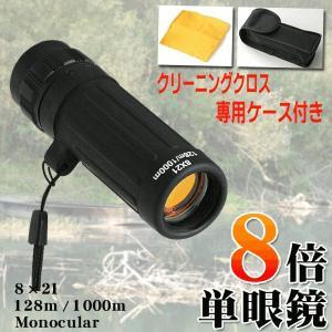 【ランキング1位】【悪用厳禁】小型ズーム単眼鏡 8×21 暗所・夜も見やすい!昼夜兼用 手のひらサイズ 収納ケース付き コンパクト設計 128m/1000m 〓 8倍単眼鏡|horidashiichiba