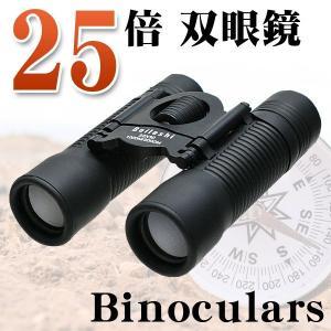 持ち運びしやすい軽量コンパクト設計! 野鳥の観察やコンサート、スポーツ観戦におすすめの双眼鏡です。 ...