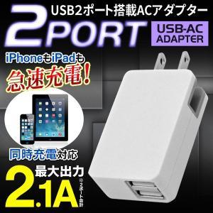 【激安セール】スマホを同時充電できる!2ポートUSB ACアダプター 2.1A 急速充電器 iPhone7対応 世界対応 100V-240V 小型 2100mAh 〓 ACコンセント PT053 horidashiichiba