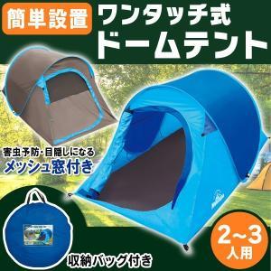 ◆約10秒で設営できる!◆  ドーム型テント 大人2〜3人用...
