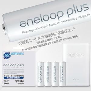 【激安セール】【単3形充電池4個付】サンヨー SANYO 充電器(本体)セット eneloop plus エネループ プラス 約1800回繰り返し使える 2倍速対応 〓 N-TGN01PS horidashiichiba