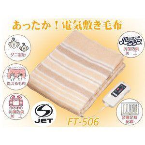 電気敷き毛布 Forest Life【FT-506】(電気毛布、電気ひざ掛け、ホットブランケット) ダニハンター機能 シングルβ|horidashiichiba