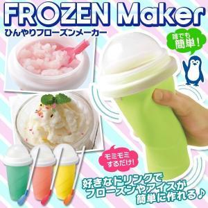 【激安セール】専用のストロー付きスプーン付属 モミモミするだけ♪ おうちでフローズンが作れる! アイスも作れます 人気 夏物  〓 ひんやりフローズンメーカー|horidashiichiba