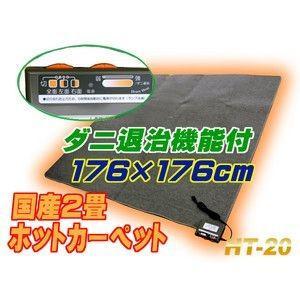 三京 ホットカーペット本体(電気カーペット、足元暖房) 2畳 HT-20 ダニ退治/OFFタイマー機能β|horidashiichiba