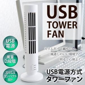 【激安セール】タワー型スタイリッシュファン スリム&コンパクト設計 卓上扇風機 シンプル操作 風量2段階OK ケーブル付 サーキュレーター 〓 USBタワーファンU horidashiichiba