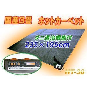 三京 ホットカーペット本体(電気カーペット、足元暖房) 3畳 HT-30 ダニ退治/6時間自動切タイマー機能β|horidashiichiba