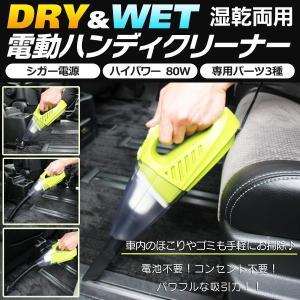 カークリーナー 車用 ハンディ掃除機 おすすめ シガー電源  DC12V 湿乾両用 DRY&WET 小型 軽量  I-GR|horidashiichiba