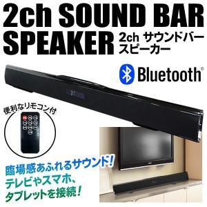 Bluetooth 液晶テレビ 音と映像の一体感が生まれる 2chサウンドバースピーカー 94cm 高音質 臨場感 リモコン付  同梱不可 ニ ワイヤレススピーカー SBA-168 horidashiichiba