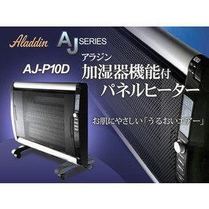 アラジン 加湿機能付きパネルヒーター AJ-P10Dブラックカラー 遠赤外線電気ストーブ1000W 木造4.5畳/コンクリート7畳用|horidashiichiba