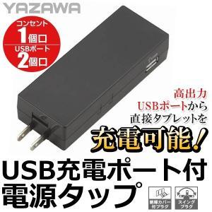 YAZAWA コンセント1口+USB2ポート ヤザワ 高出力2A スマホ2機を同時充電 スイングプラグ 2000mAh iPad 安 1AC+2USB コーナータップ HC300BK2U2A horidashiichiba