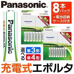 パナソニック 単3形・単4形 充電池 EVOLTA 8本セット+収納ケース付 限定パック Panasonic 長もち 1800回くり返し使える ニ 充電式エボルタ horidashiichiba