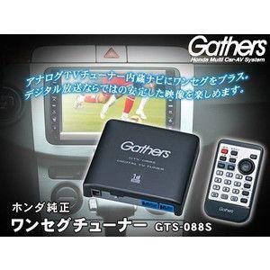 Gathers 車載テレビチューナー ホンダ純正ワンセグ地デジチューナーGTS-088S horidashiichiba