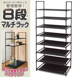 8段 マルチ収納ラック 高さや段数を自由にカスタマイズ 141cm 組み立て簡単  軽量 キッチン ...