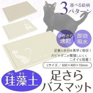 珪藻土バスマット 大判 Lサイズ 60cm×40cm  選べる3パターンの猫柄  驚きの吸水力&速乾◎ カビ防止 ネコ ねこ 安 足さら 珪藻土マット L CP horidashiichiba