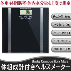 【体重・体脂肪率・体内水分量の3測定可能】10人分登録 強化ガラス製!体組成計付デジタルヘルスメーター 電源オートON/OFF 最大計量150kg 〓 体組成計 HAC1621|horidashiichiba