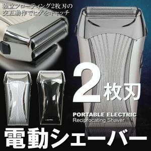 【激安セール】モミアゲ対応 キワ剃りトリマー付き!独立フローティング 2枚刃 メンズシェーバー 深剃り 静音  ポータブルヒゲ剃り 電池式 〓 シェーバー SL-700|horidashiichiba