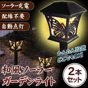 和風ガーデンライト お得2本セット 和のテイスト灯篭型 明るさセンサーで自動点灯 ソーラー充電式 LED庭園灯 2P 電気代0円 どこでも設置可 配線不要 外灯 安|horidashiichiba