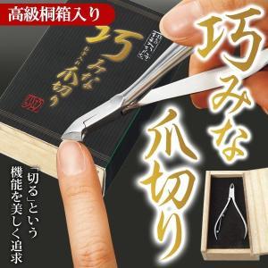 つめきり 高級 爪切り ニッパー型 ステンレス製  桐箱入り 美しい切れ味  斜めに向いたシャープな刃先 切りにくい巻き爪も対応 安 巧みなお手入れ爪切りU|horidashiichiba