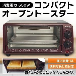 コンパクトオーブントースター  食パン2枚がムラなくこんがり  6Lサイズ 本体 ワイド庫内 2枚同時焼き お餅 ピザ グラタン 家電 安 オーブントースター V06L|horidashiichiba