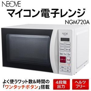 マイコン電子レンジ 700W 大容量20L よく使うワット数&時間の ワンタッチボタン搭載 ヘルツフリー 選べる4段階出力 安 電子レンジ NGM720A|horidashiichiba
