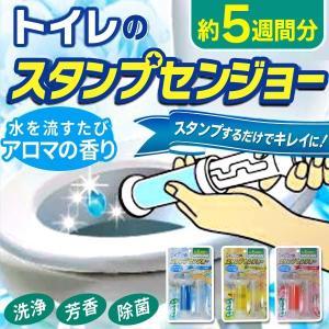 スタンプ型トイレ用洗浄剤 約5週間分 便器にスタンプするだけでキレイに アロマの香り トイレ掃除が楽♪ 洗浄・芳香・除菌 安 トイレのスタンプセンジョー|horidashiichiba