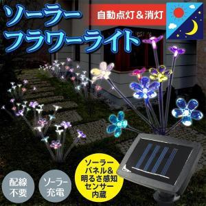 カワイイお花がお庭やエントランスをお洒落に演出! ソーラー充電式だから電源や配線は不要! 地面に差し...