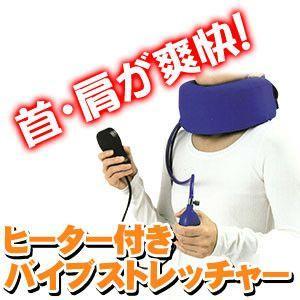 ヒーター付きバイブストレッチャー ブルブル振動で肩こり&首筋マッサージ|horidashiichiba